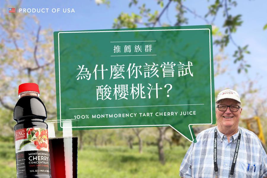 為什麼你該嘗試酸櫻桃汁