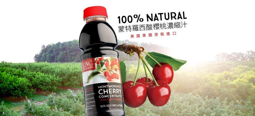 蒙特羅西酸櫻桃濃縮汁