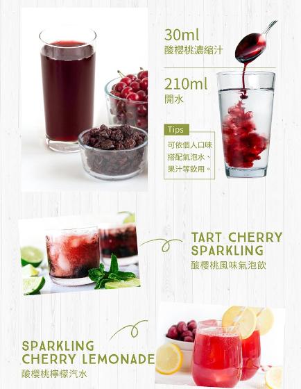 酸櫻桃汁怎麼喝