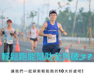 輕鬆跑是什麼?