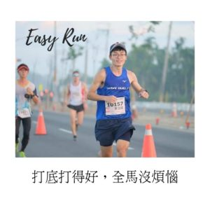 輕鬆跑是什麼