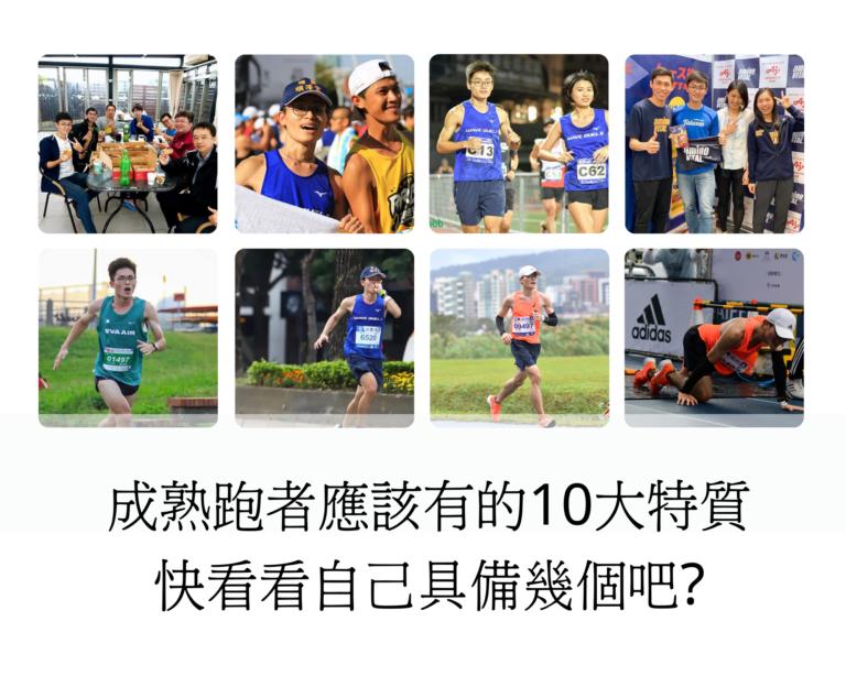 成熟跑者應該有的10大特質