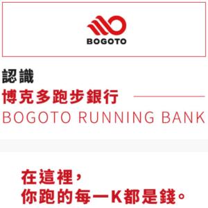 博克多跑步銀行