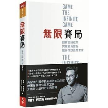 無限賽局:翻轉思維框架,突破勝負盲點,贏得你想要的未來