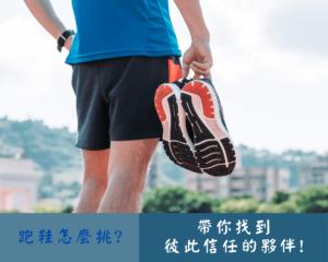跑鞋怎麼挑(帶你找到彼此信任的夥伴)