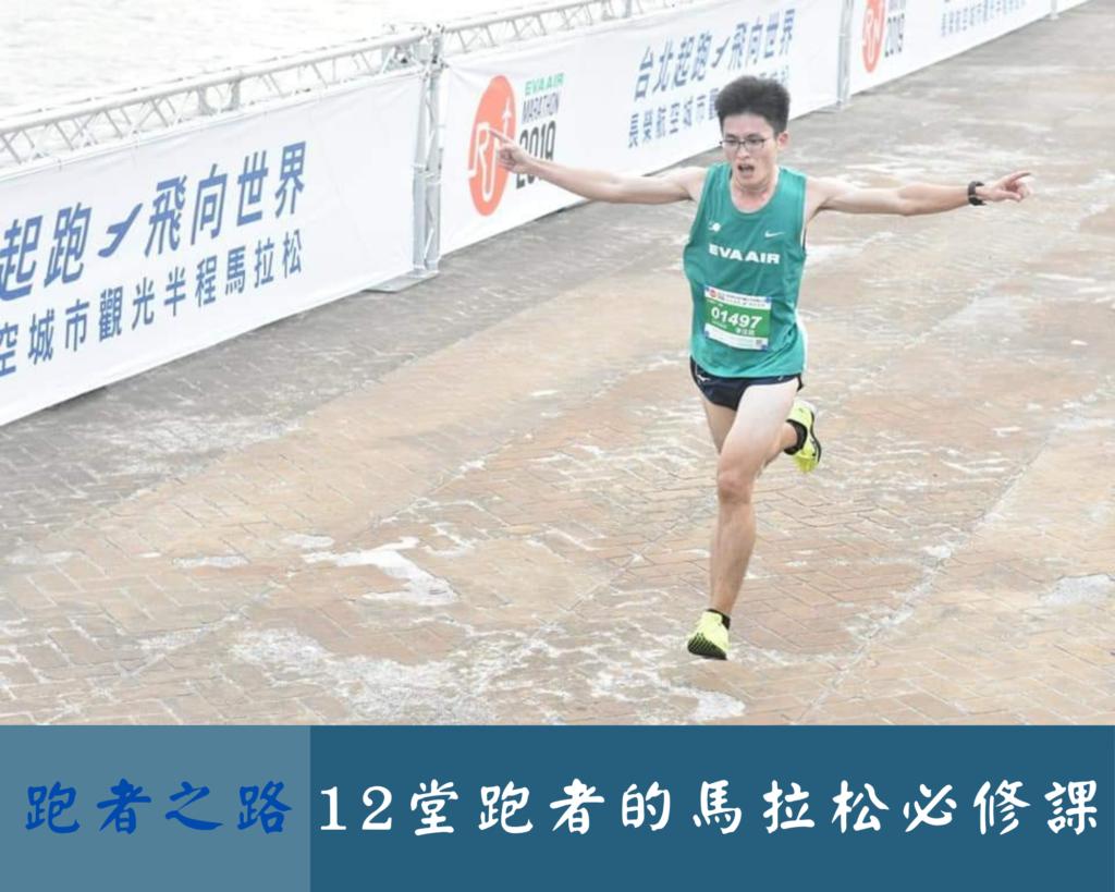 12堂跑者的馬拉松必修課