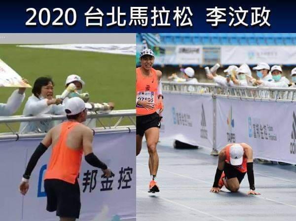 2020台北馬