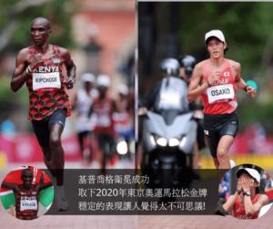 基普喬格2020年東京奧運馬拉松冠軍