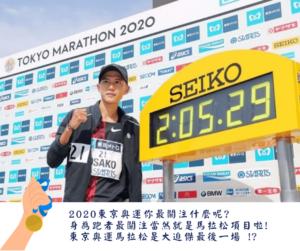 大迫傑跑完東京奧運馬拉松要退休了?