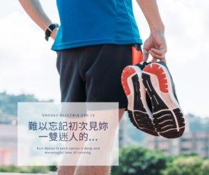 【評測】兼具緩震舒適和頂級支撐的長跑悍將-BROOKS GLYCERIN GTS 19 跑鞋開箱實測