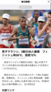 東京奧運馬拉松超炎熱,完賽比率只有七成