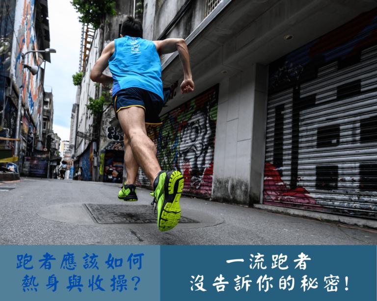 跑者如何熱身與收操呢?